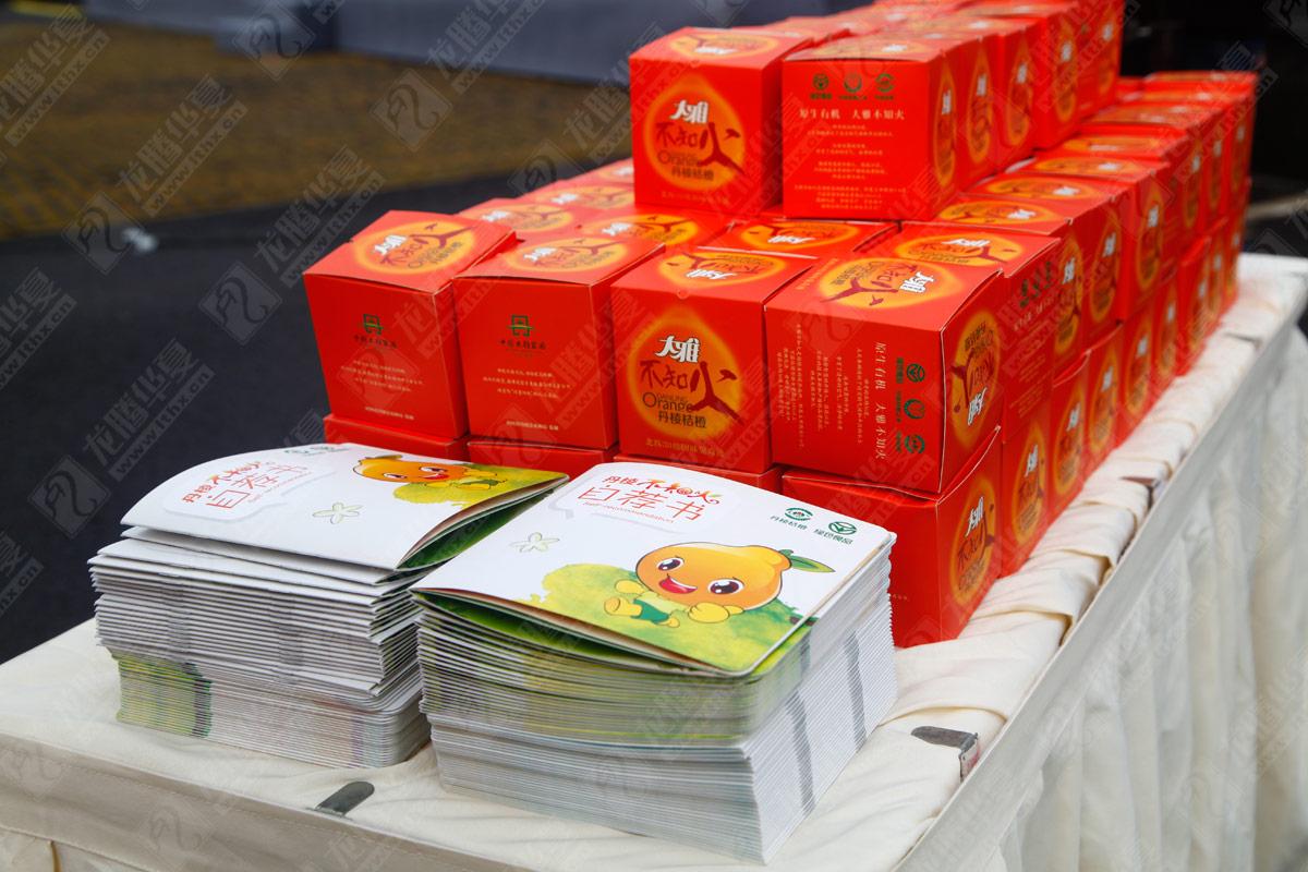 丹棱不知火品牌策划_丹棱桔橙节活动策划公司_丹棱不知火桔橙推广公司