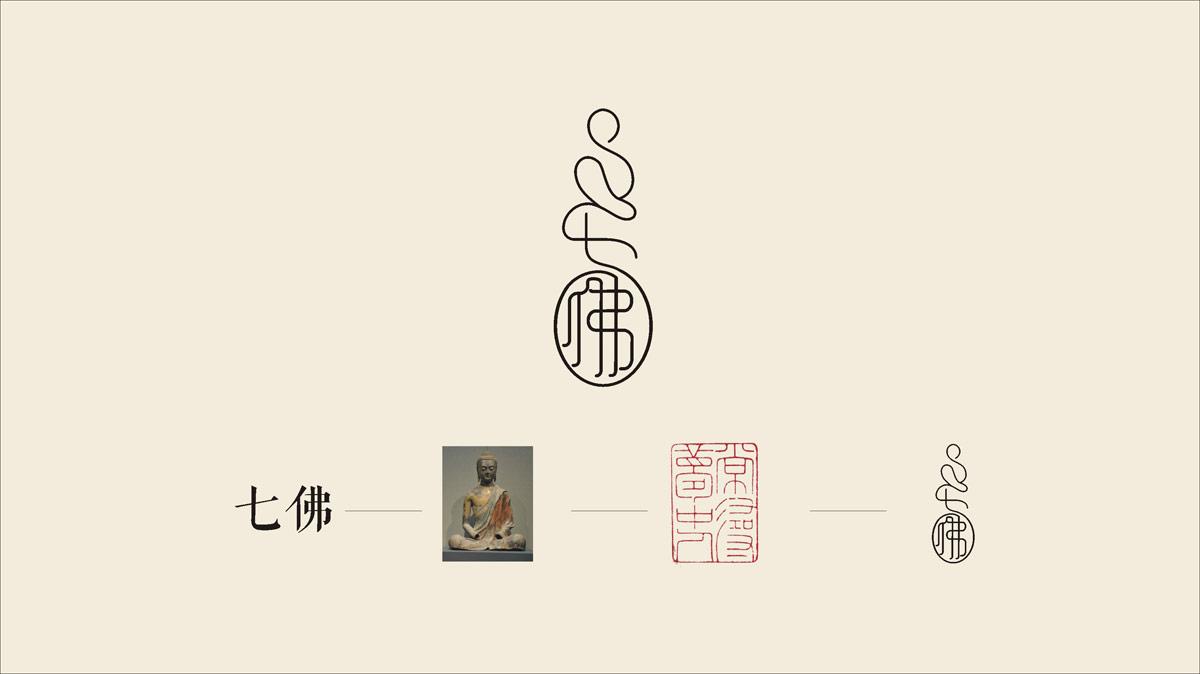 七佛贡茶品牌营销策划_成都茶叶品牌策划公司_成都茶叶包装设计公司_成都茶叶品牌设计公司