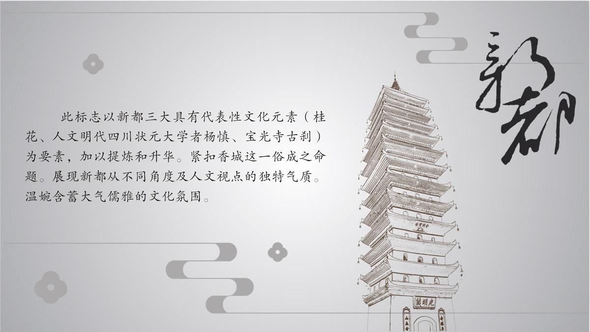 新都城市品牌宣传策划_城市品牌策划公司_城市品牌设计公司_城市品牌形象画册设计公司