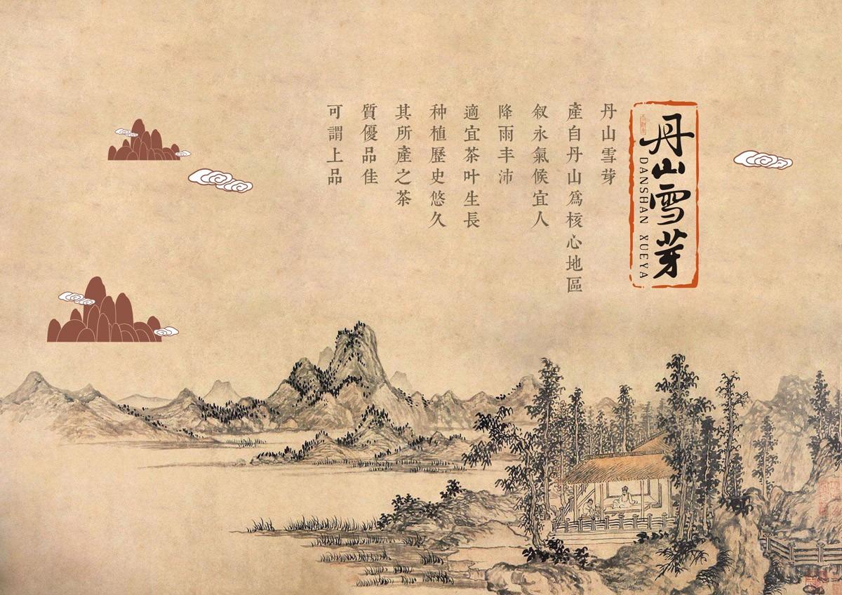 丹山雪芽LOGO设计_成都茶叶LOGO设计公司_成都茶叶品牌VI设计公司