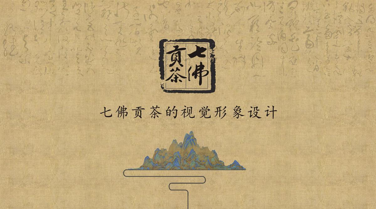 七佛贡茶品牌LOGO设计_成都茶叶LOGO设计公司_成都茶叶品牌LOGO策划设计