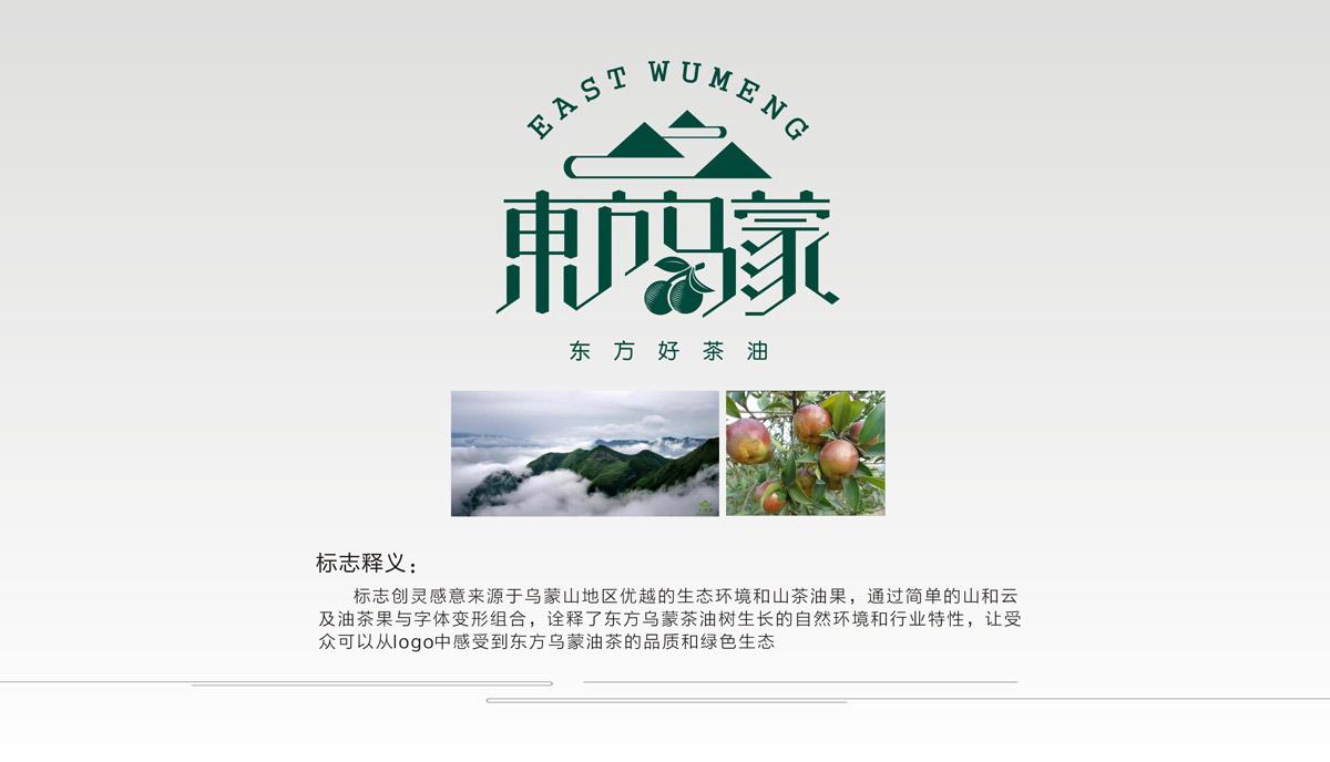 东方乌蒙山茶油产品LOGO设计_成都山茶油LOGO设计公司_成都茶油品牌设计公司