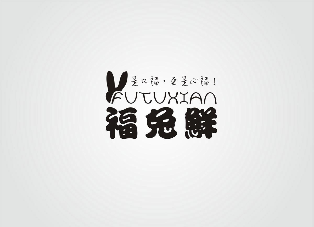 福鲜兔LOGO设计_成都兔子LOGO设计公司_成都兔肉品牌VI设计