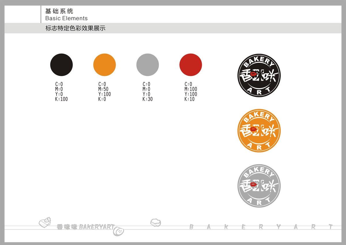 香咪咪食品LOGO设计_成都食品LOGO设计公司