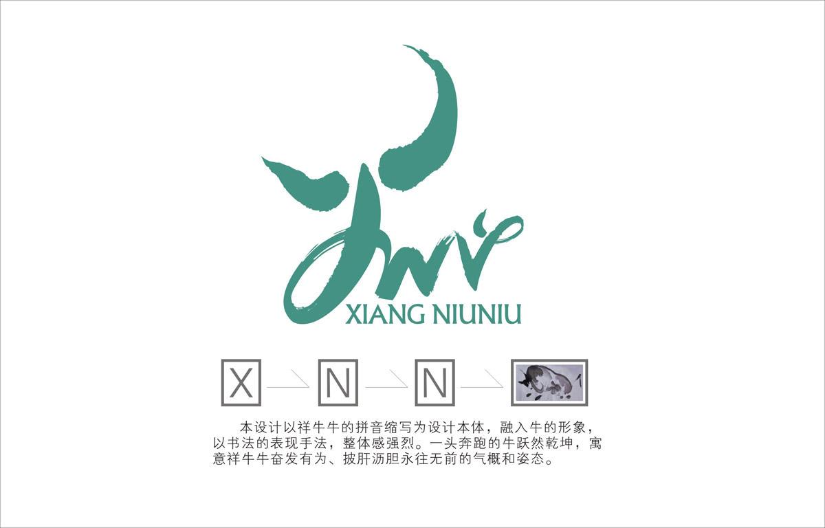 祥牛牛农业科技LOGO设计_成都农业科技LOGO设计公司