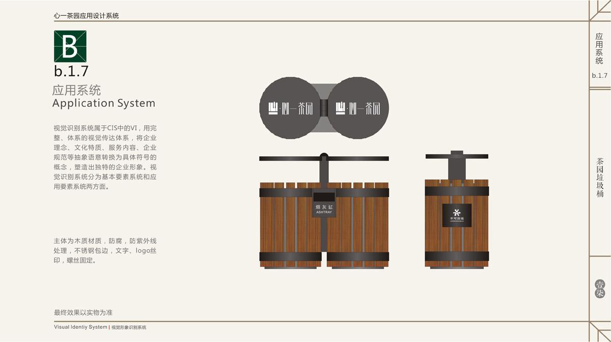 心一茶园LOGO设计_成都茶园LOGO设计公司
