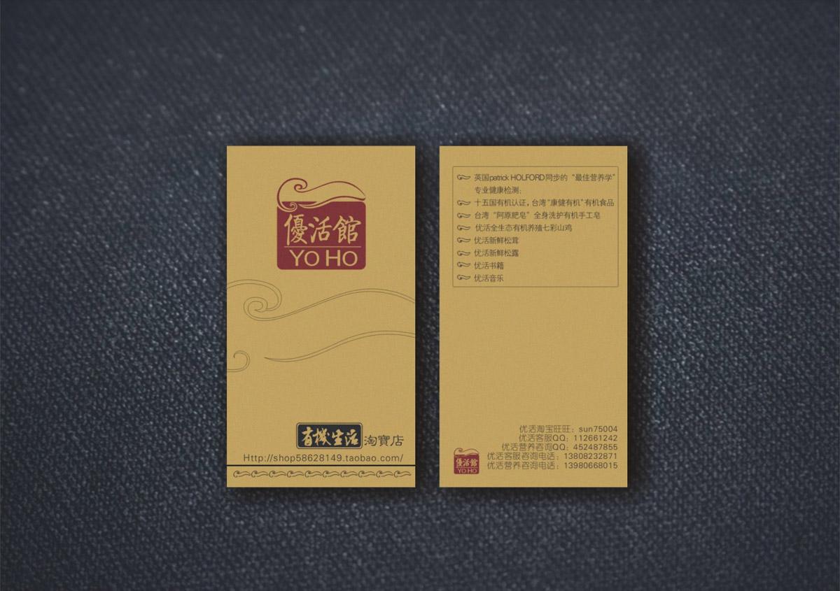 忧活馆淘宝店创意LOGO设计