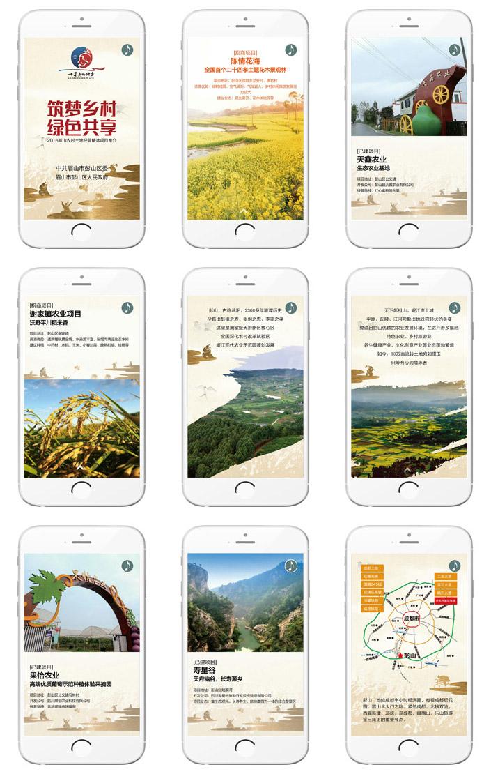 筑梦乡村绿色共享彭山土地推介H5设计_成都H5设计公司