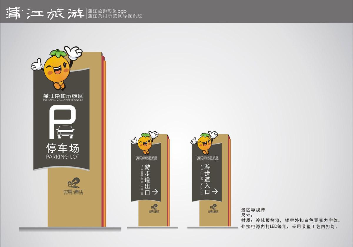 蒲江旅游导视设计_成都城市旅游导视系统设计公司