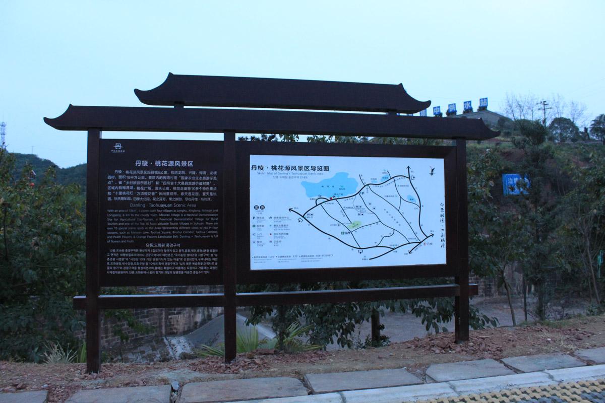 丹棱桃花源风景区导视系统设计