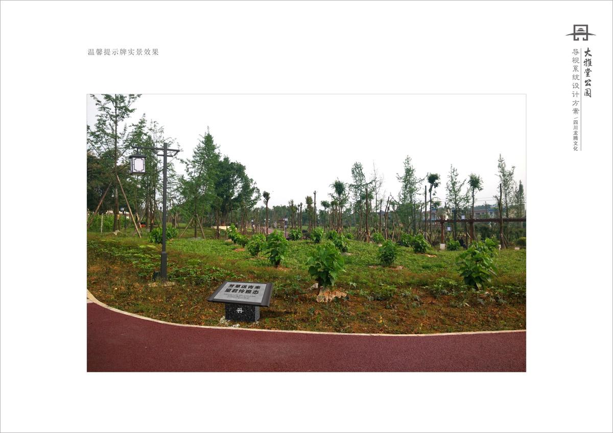 大雅堂公园导视牌设计_成都公园导视牌设计公司