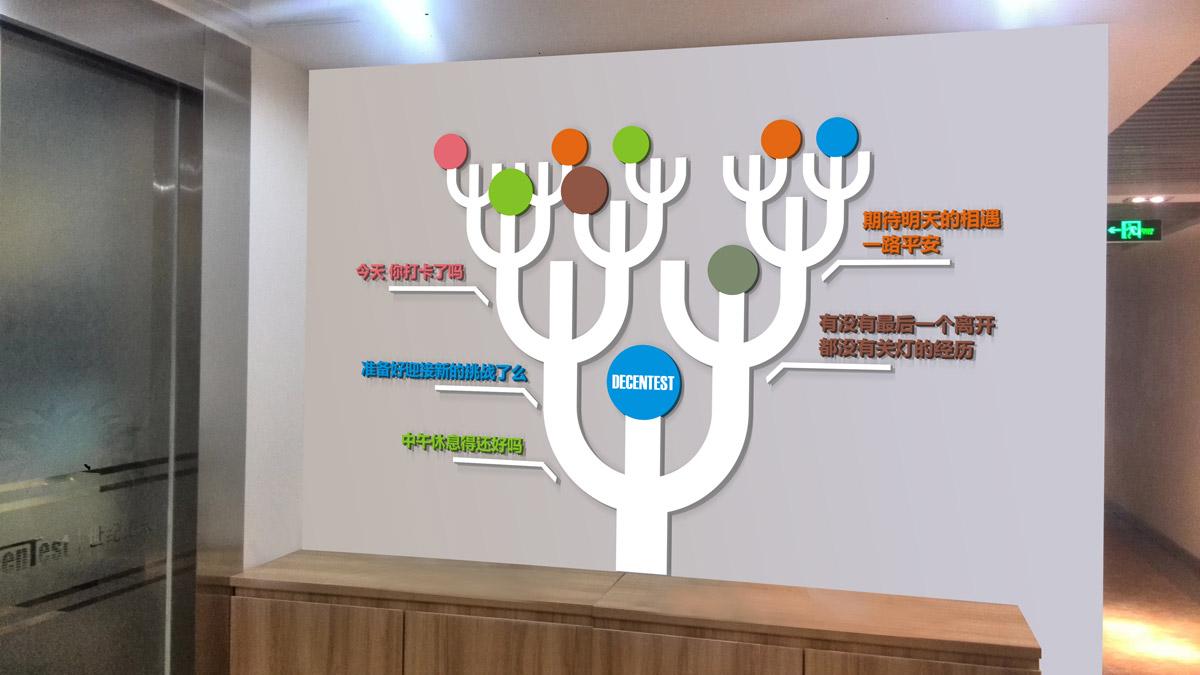 北京世纪德辰有限公司文化墙设计