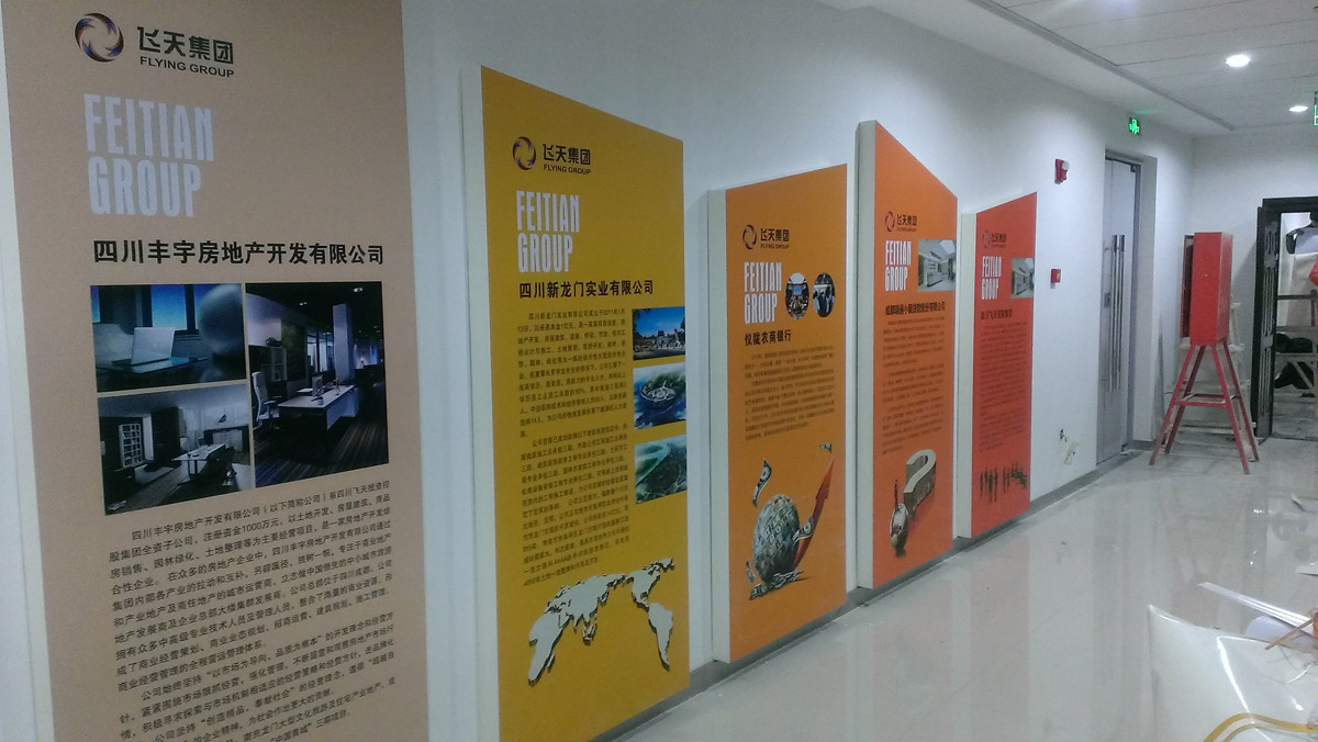 超宇集团文化墙设计_成都文化墙设计公司_成都企业集团文化墙设计装修施工