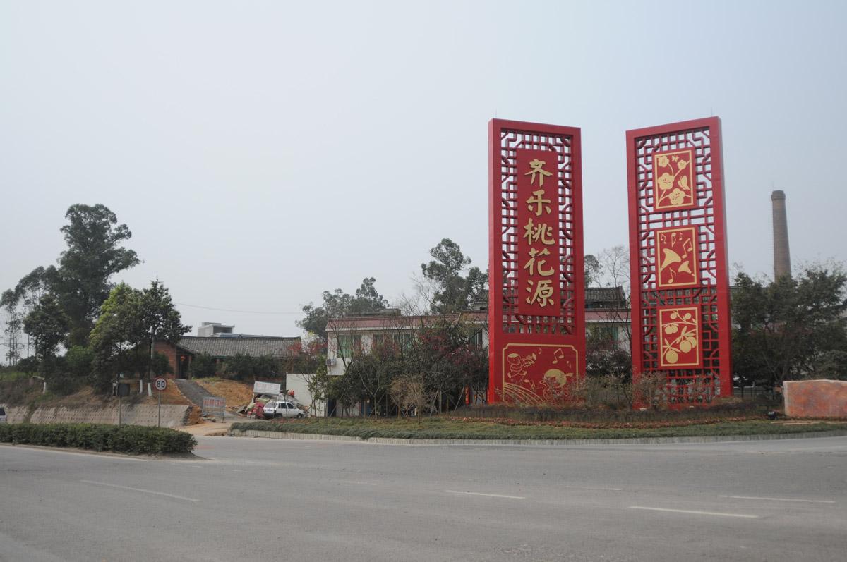 丹棱广场雕塑设计