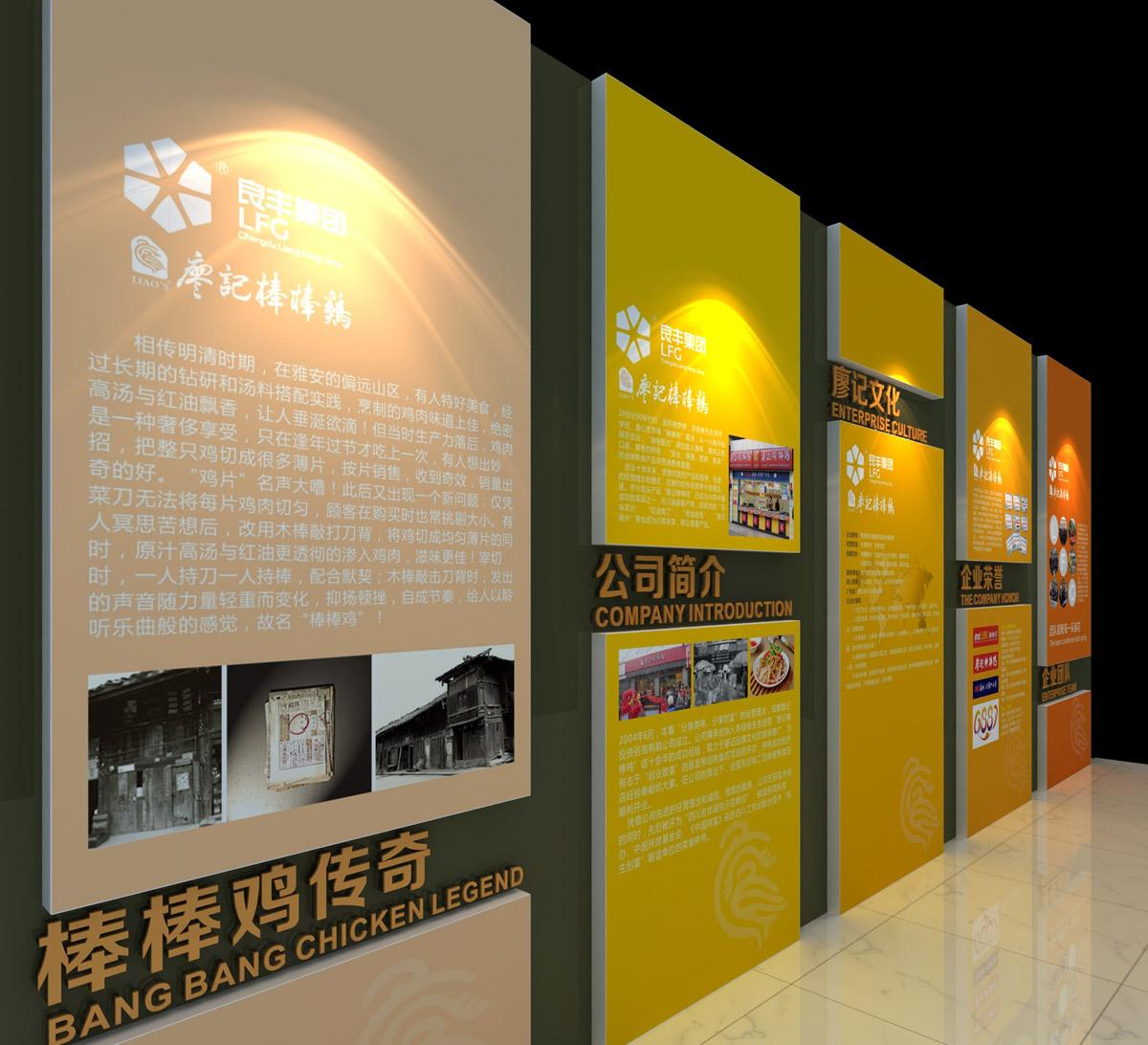 廖记棒棒鸡文化墙设计