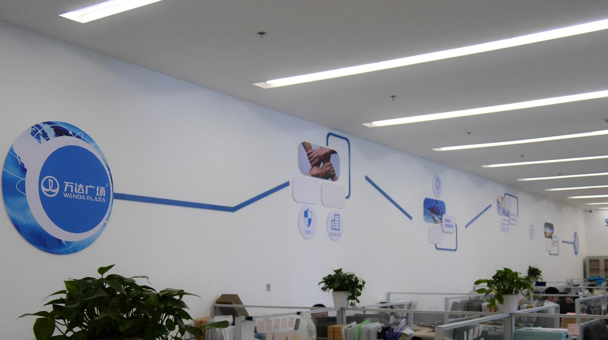 郫县万达文化墙设计