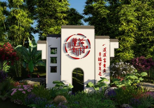 莲花村文化广场设计