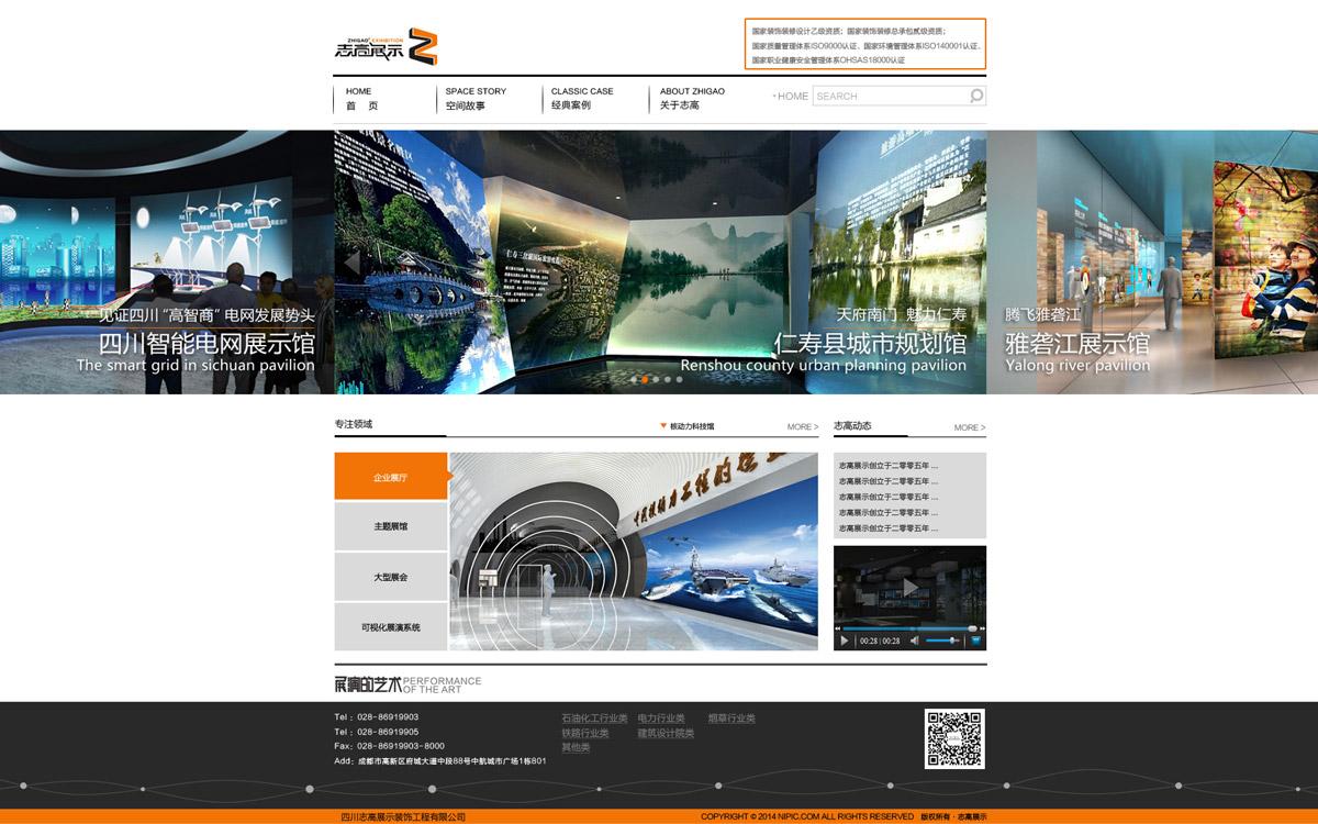 四川志高展示PC官网设计