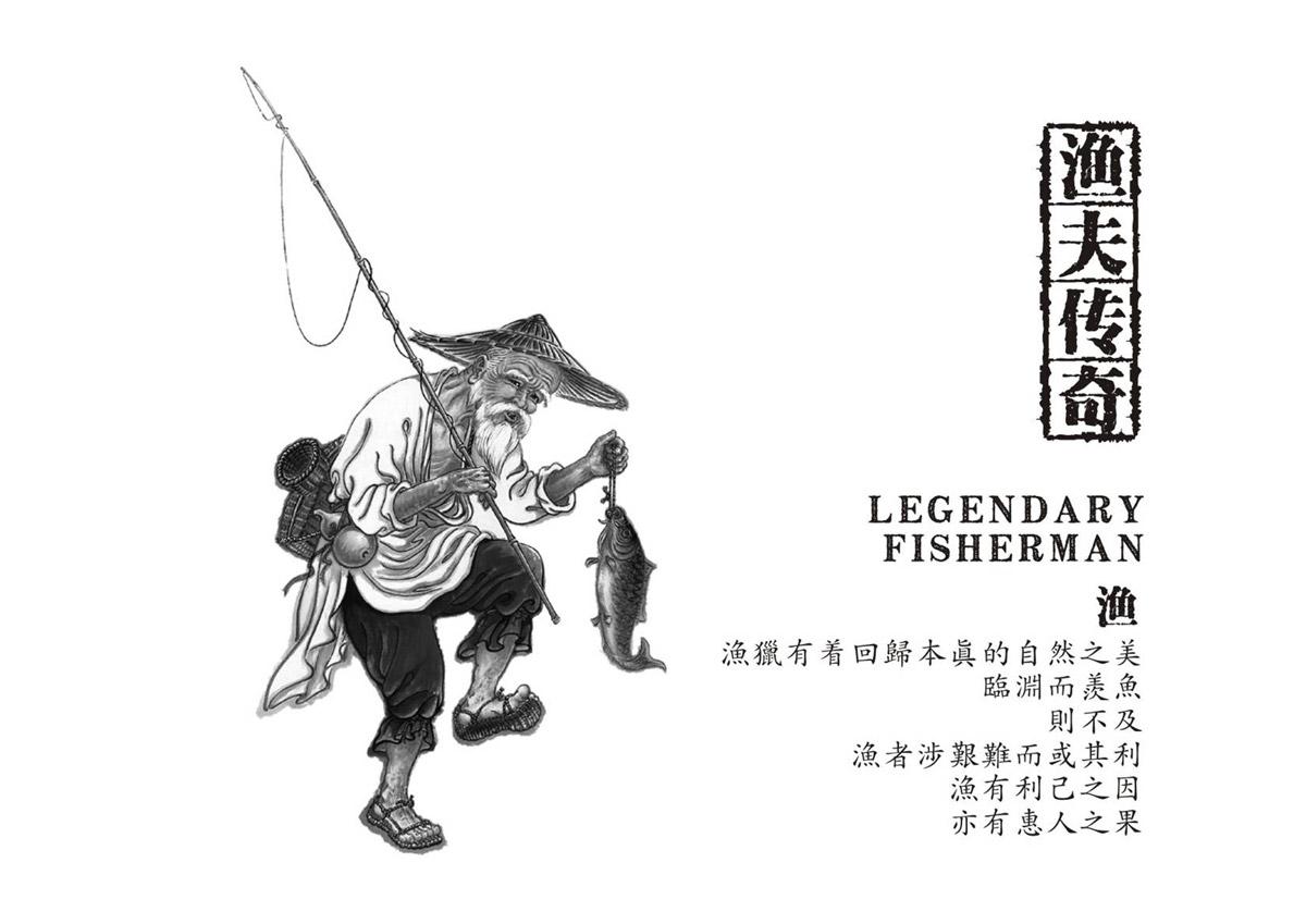 渔夫传奇鱼调料LOGO设计_成都鱼调料LOGO设计公司_成都火锅底料LOGO设计公司_调味品LOGO