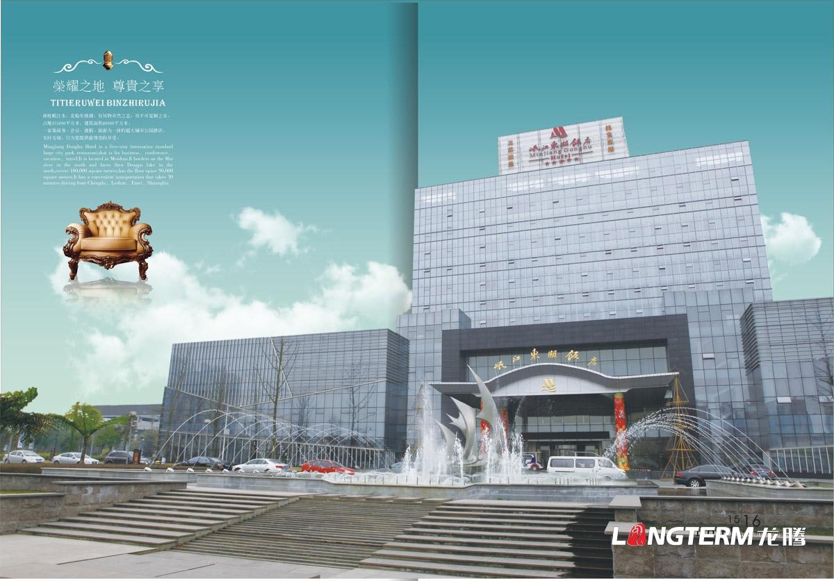 眉山市岷江东湖饭店形象画册设计_成都酒店画册设计公司_成都饭店画册设计公司