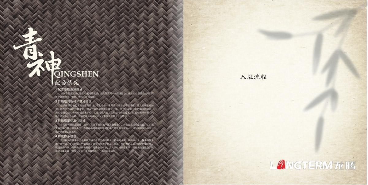 青神竹编产业园区招商引资画册设计_成都产业园区招商引资画册设计公司_成都园区招商指南手册设计公司