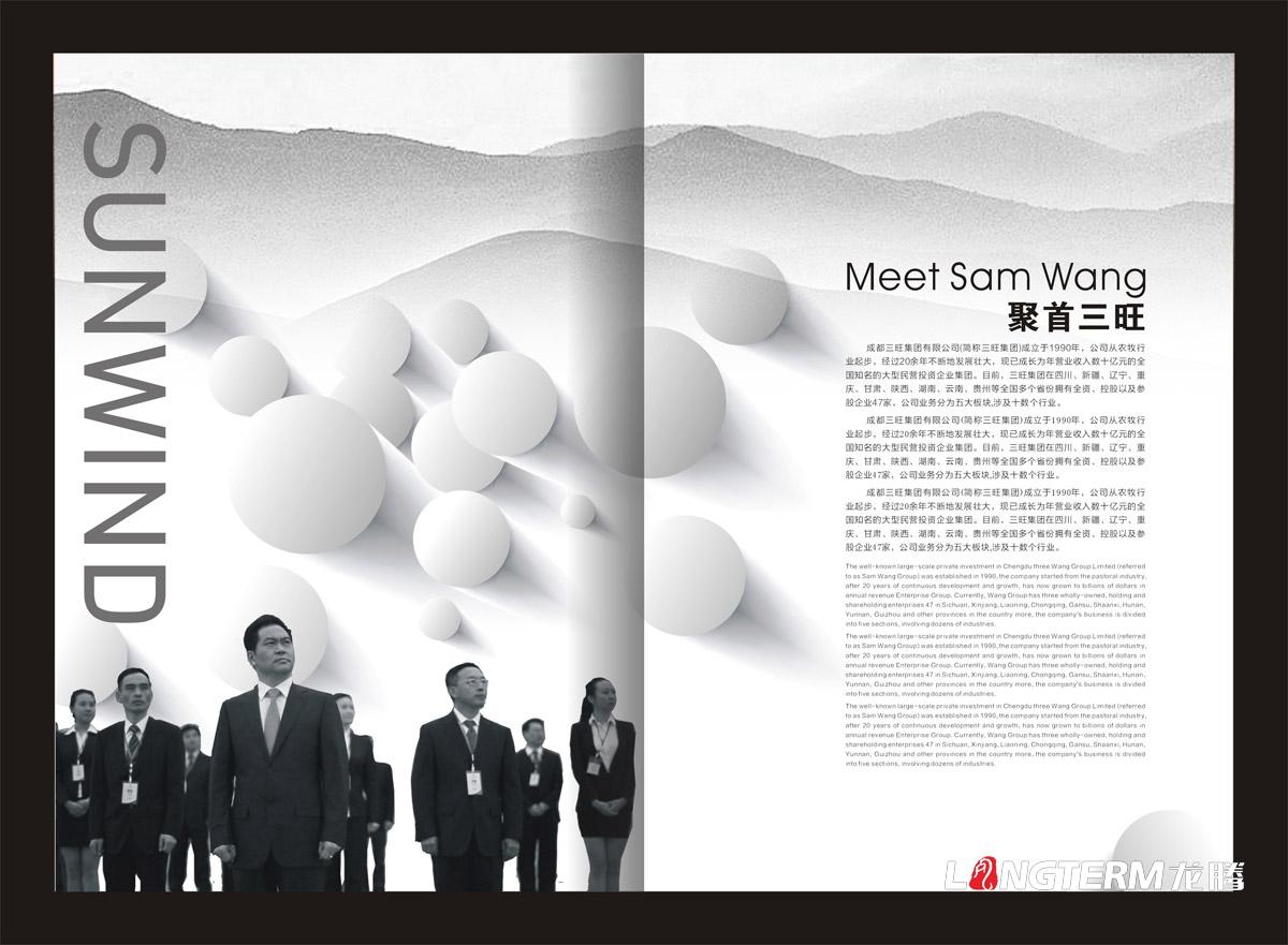 成都三旺集团形象画册设计_成都集团形象画册设计公司_成都企业宣传画册设计