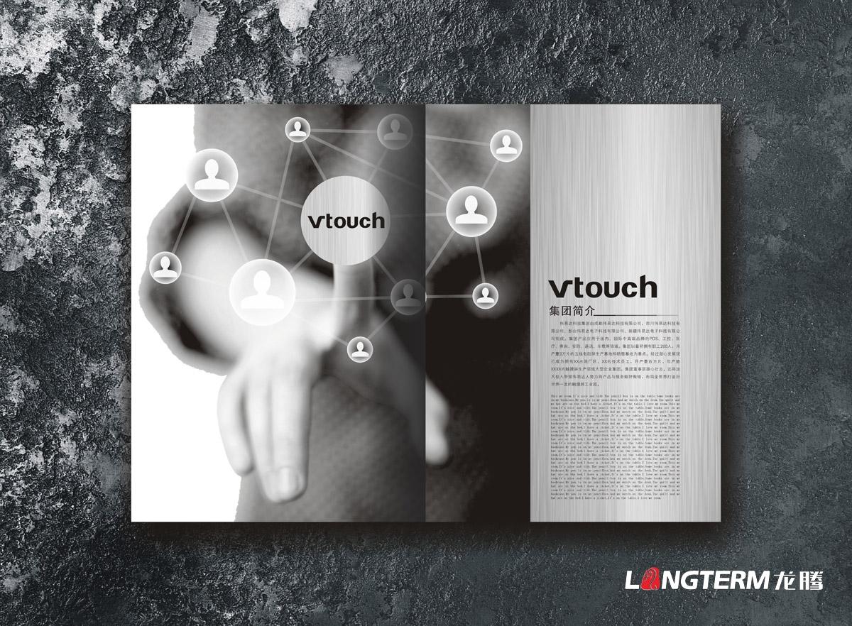 伟易达科技集团画册设计_成都科技公司画册设计_成都科技集团形象宣传画册设计公司