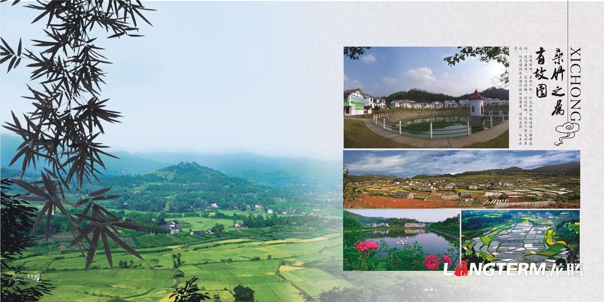西充县城市旅游画册设计_成都城市旅游形象画册设计公司_成都旅游宣传