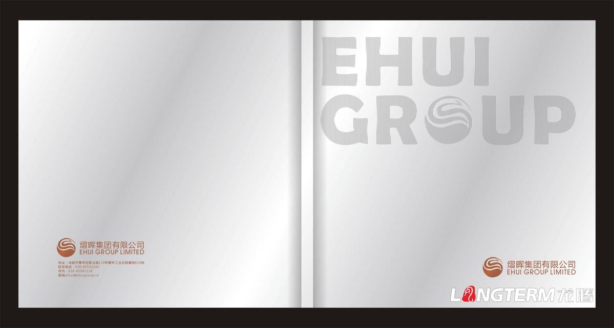 熠晖集团有限公司画册设计_成都集团公司画册设计_集团企业形象宣传画册设计
