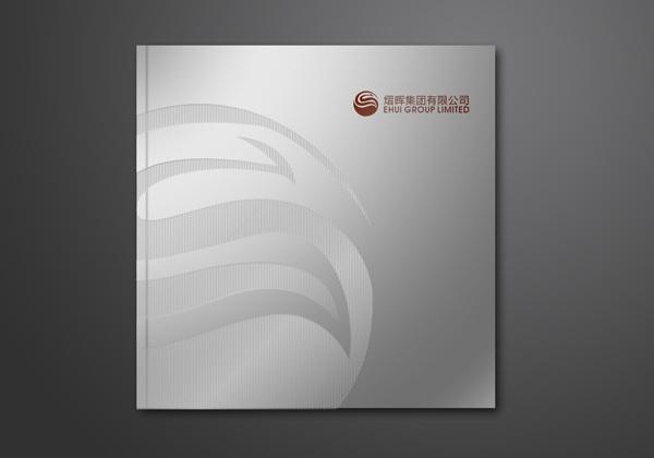 熠晖集团有限公司画册设计
