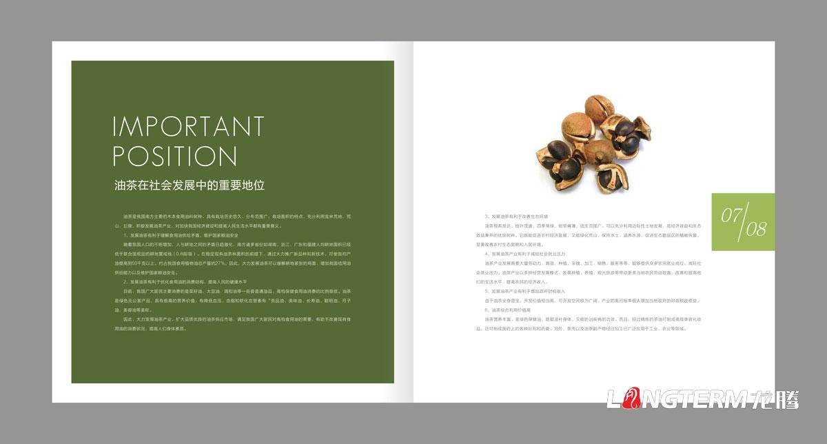 东方乌蒙生态农业企业画册设计_成都农业企业形象宣传画册设计公司