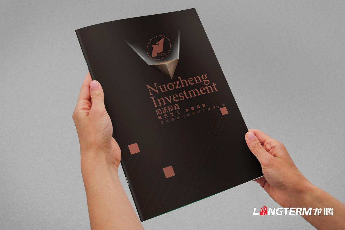成都诺正投资管理公司宣传册设计|四川诺正投资管理有限公司形象画册设计