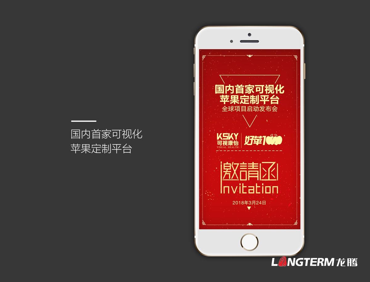 水果苹果新品发布会邀请函H5设计制作|好苹100可视化定制苹果宣传推广邀请函Html5设计