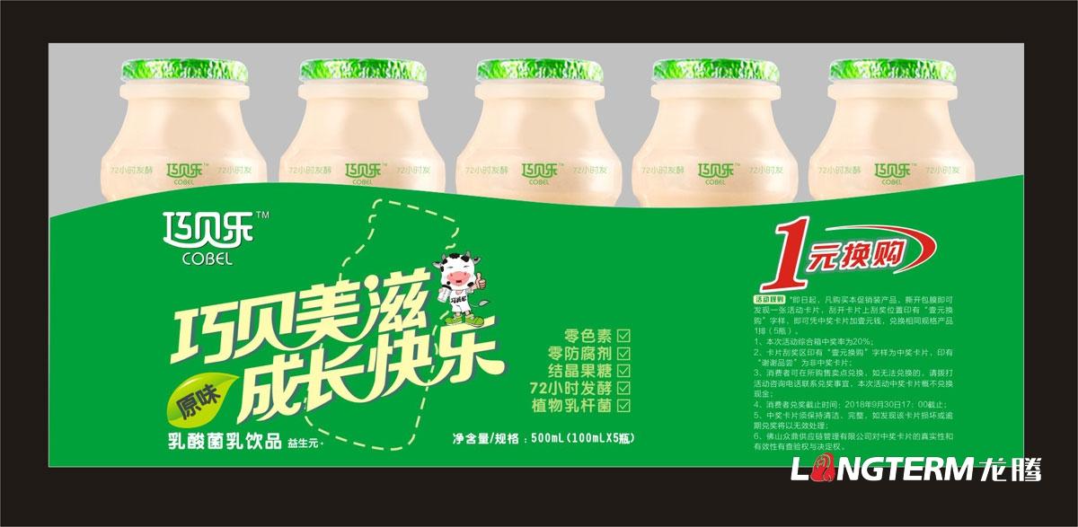 巧贝乐乳酸菌乳饮品产品包装设计|益生菌酸酸乳酸奶瓶贴设计及彩箱礼盒包装设计