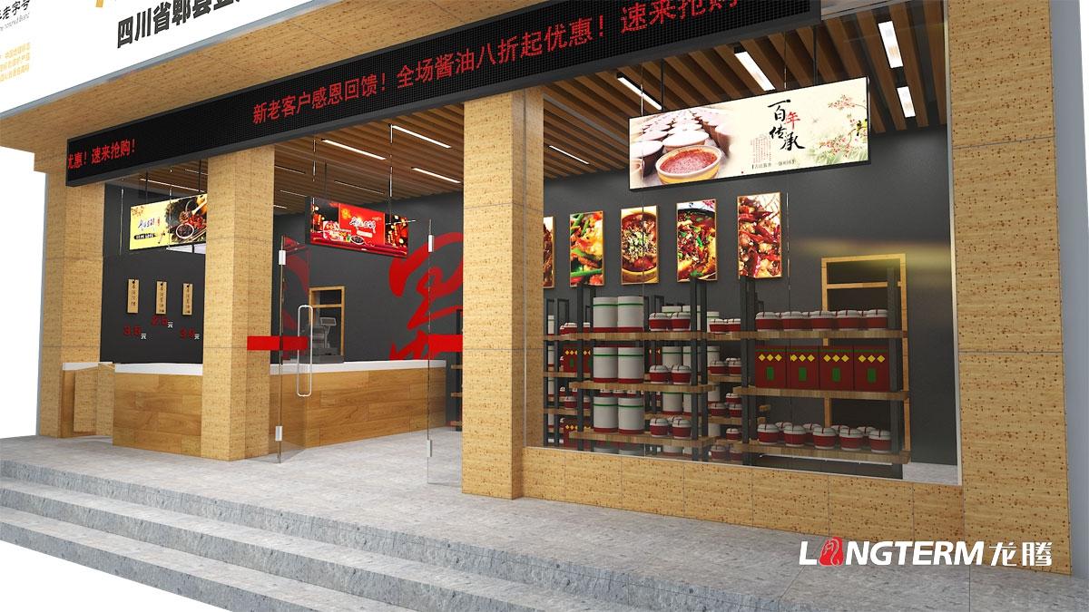 郫县豆瓣旗舰店SI终端品牌形象设计|连锁店铺实体店面品牌统一形象视觉设计