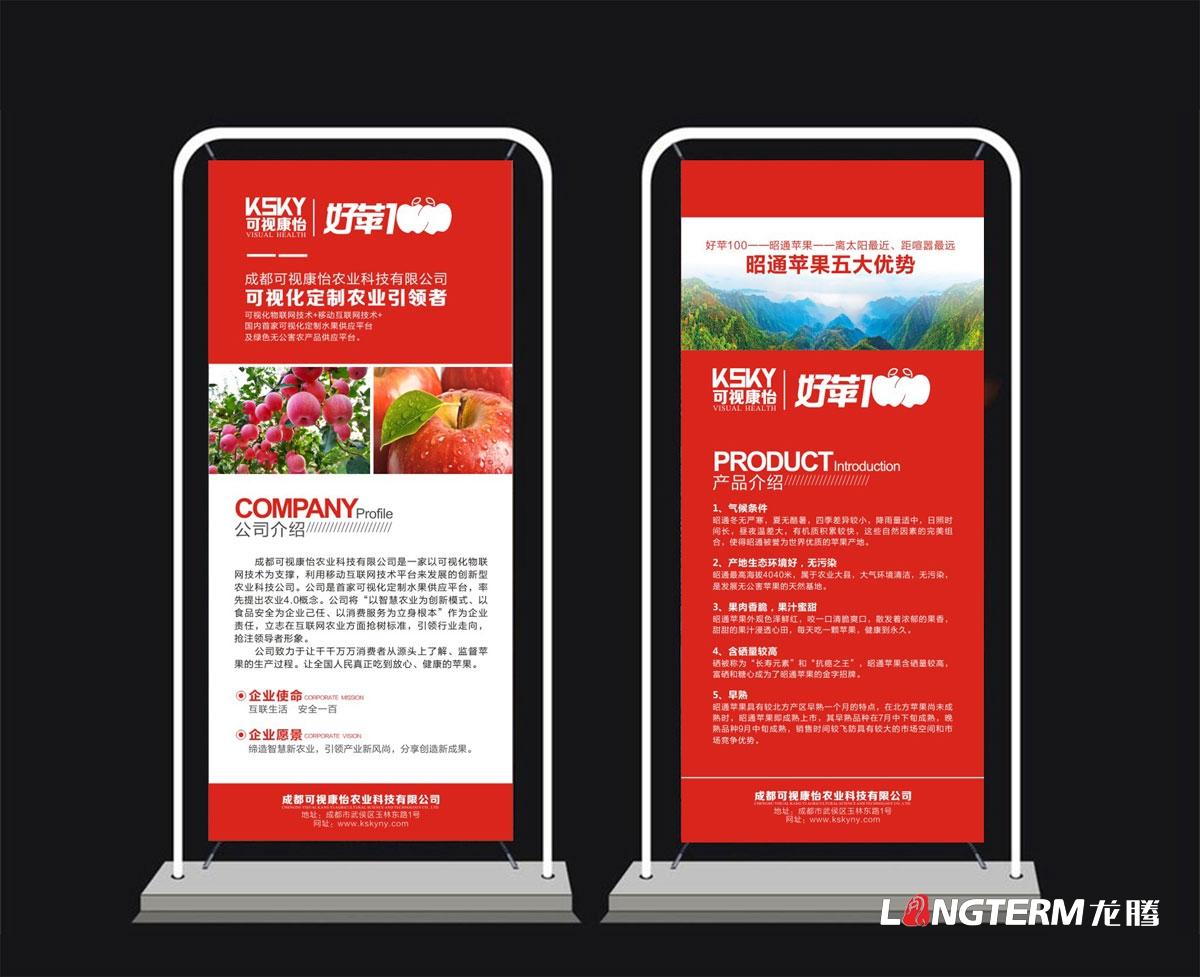 好苹100易拉宝宣传广告设计|成都易拉宝海报宣传物料设计公司