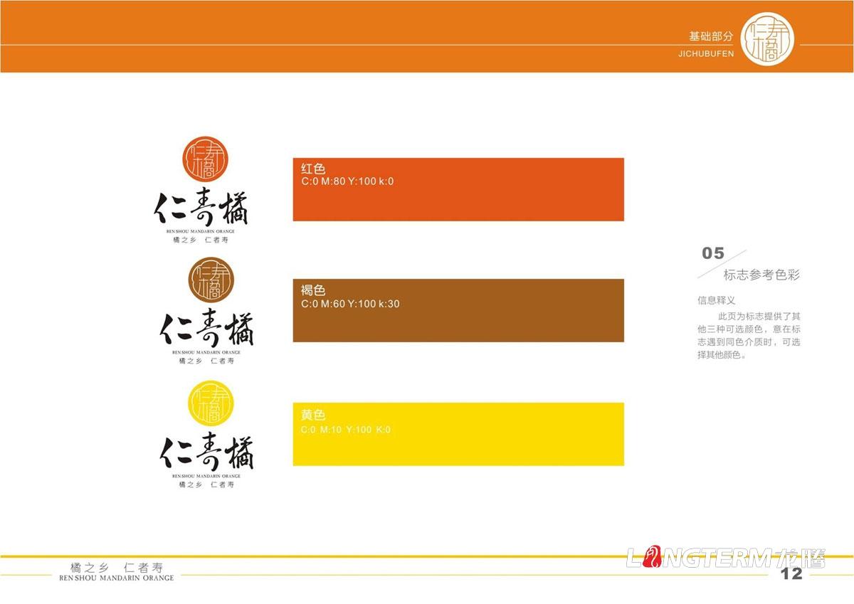仁寿橘VI基础形象系统设计|橘子橙子桔子LOGO品牌标志设计|成都水果商标设计公司