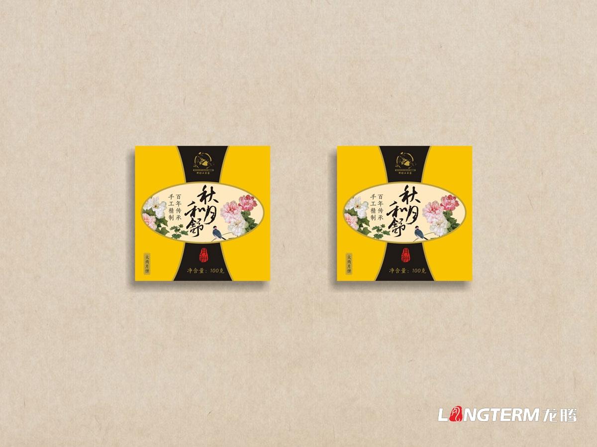 牌坊口吴家月饼包装设计方案|成都中秋月饼礼盒礼品装高档精品包装袋设计公司