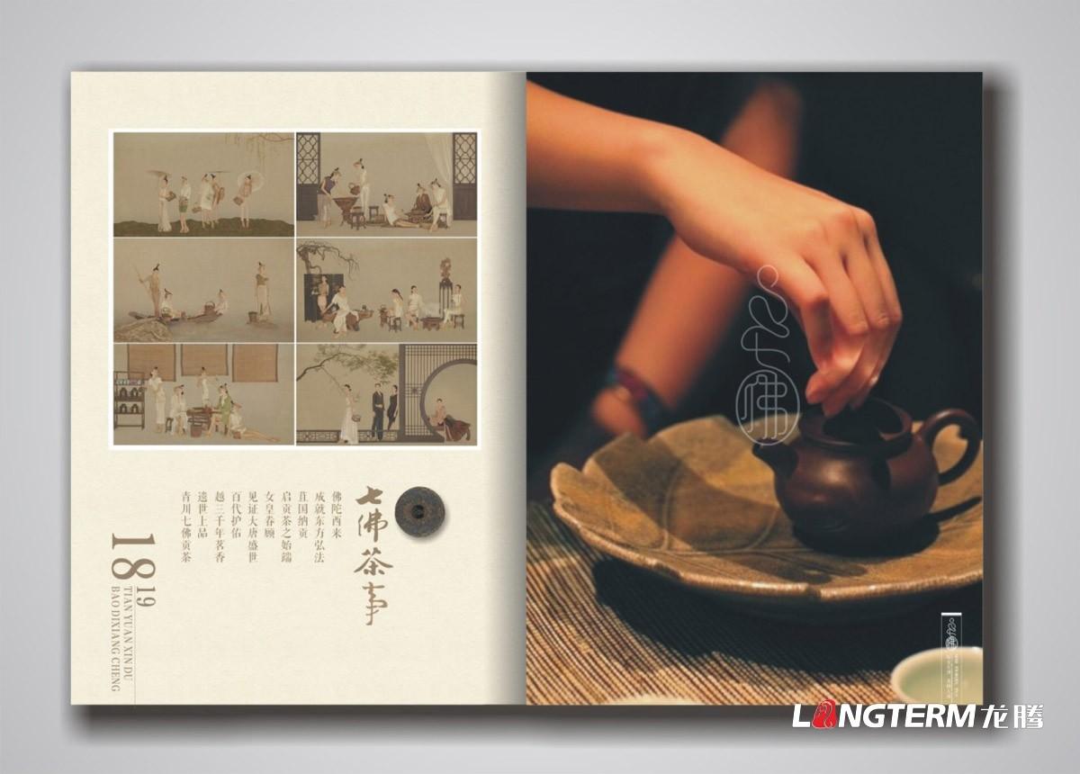 七佛贡茶茶叶品牌宣传画册设计|成都茶叶产品形象宣传册设计公司