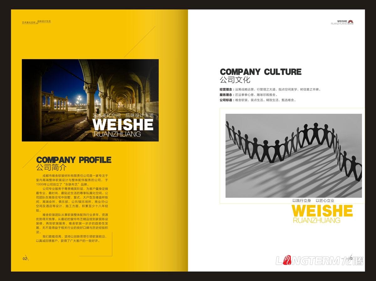 成都唯舍软装材料公司宣传册设计 高端装饰装修公司企业品牌形象宣传画册设计公司