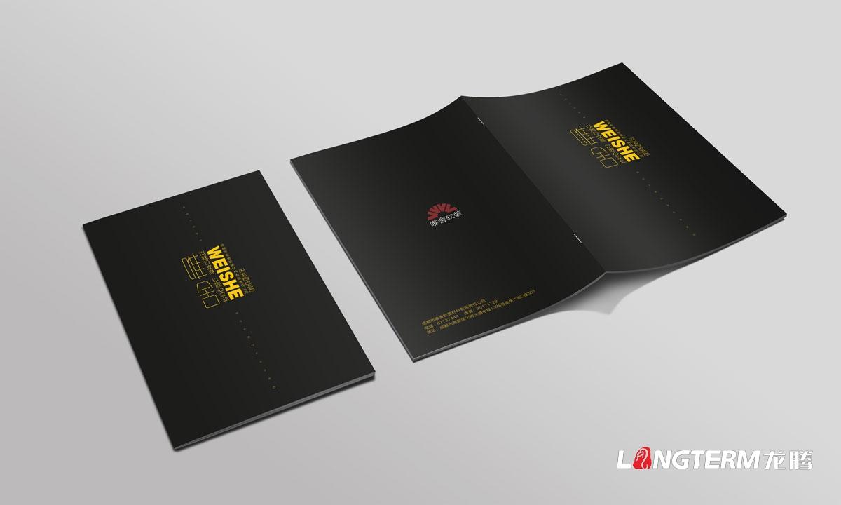 成都唯舍软装材料公司宣传册设计|高端装饰装修公司企业品牌形象宣传画册设计公司