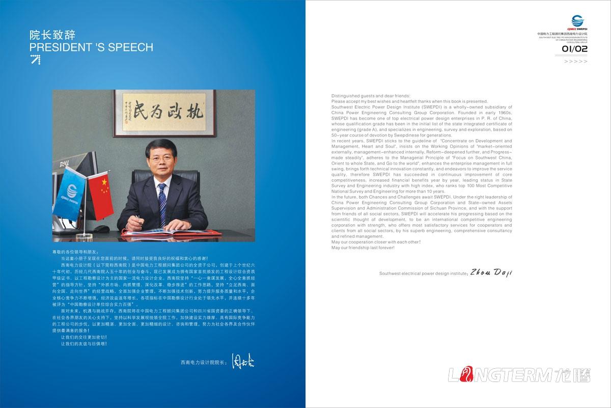 西南电力设计院画册设计|中国电力工程顾问集团企业品牌形象宣传册设计