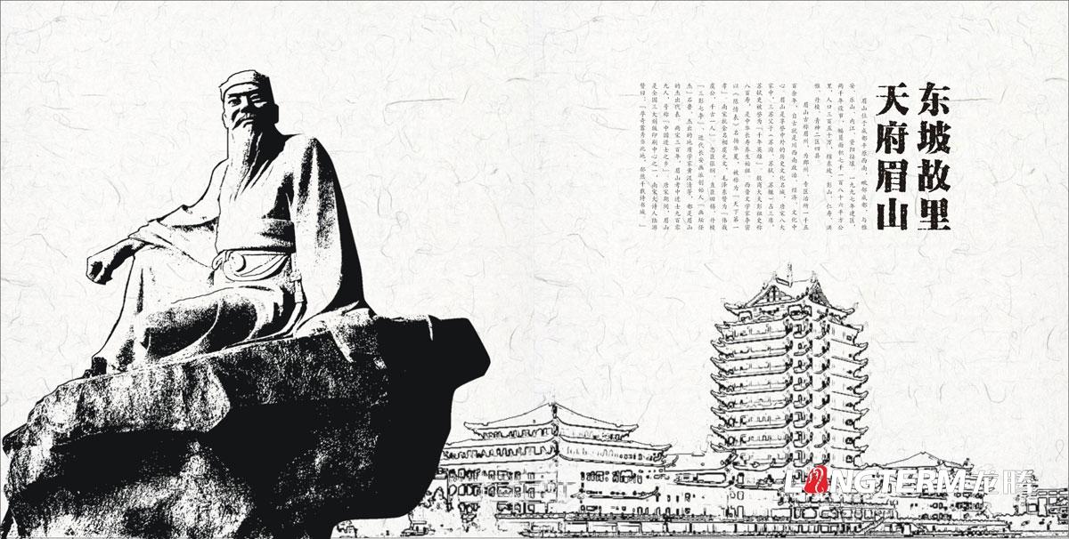 眉山城市形象画册设计 四川省眉山市城市宣传册设计公司 旅游招商历史文化名城画册设计