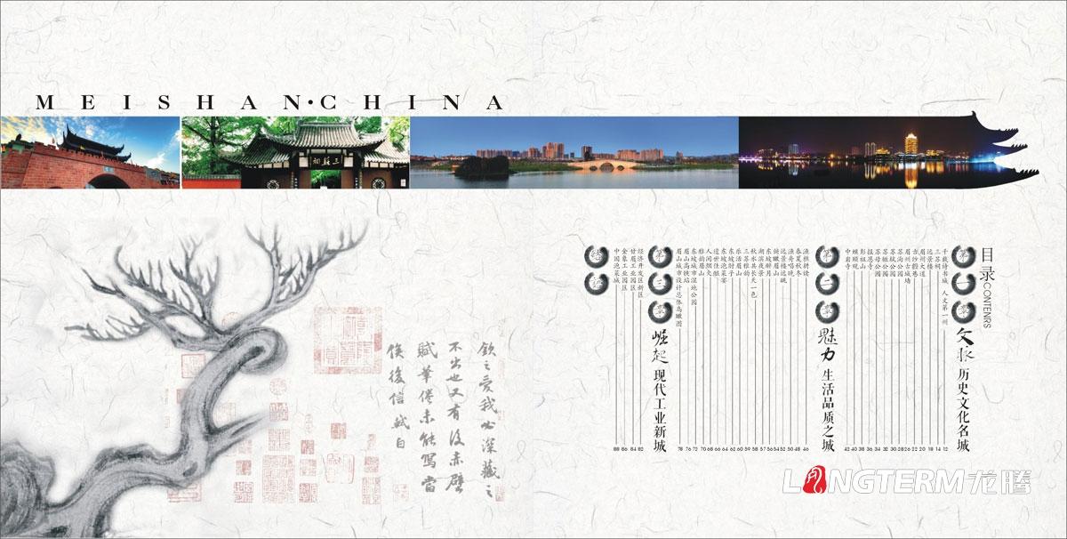 眉山城市形象画册设计|四川省眉山市城市宣传册设计公司|旅游招商历史文化名城画册设计