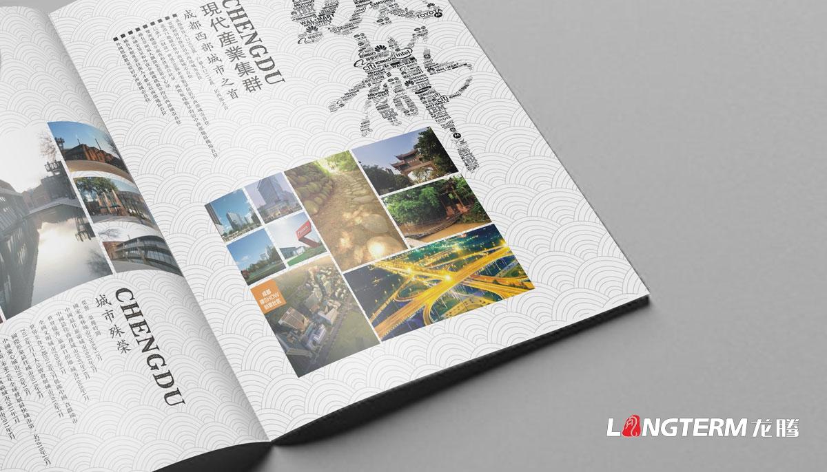成都城市推介手册设计|台湾和成都海峡两岸商务公司推介宣传画册设计