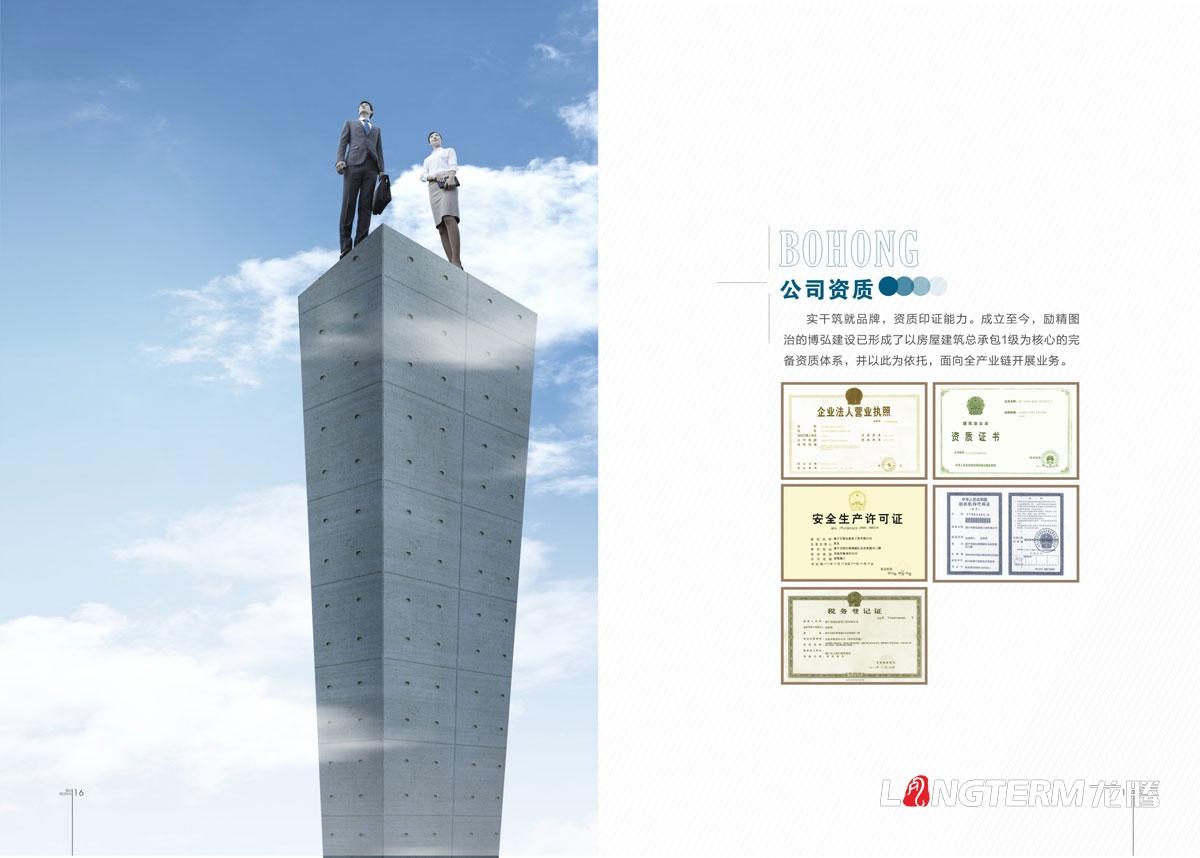 遂宁博弘建设工程有限公司画册设计|城市建筑企业品牌形象宣传册设计公司