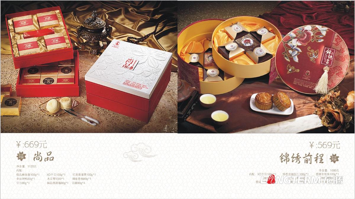 芝芝端午粽子和月饼宣传册设计|成都月饼宣传画册设计公司|成都粽子宣传画册设计公司|食品企业宣传册设计