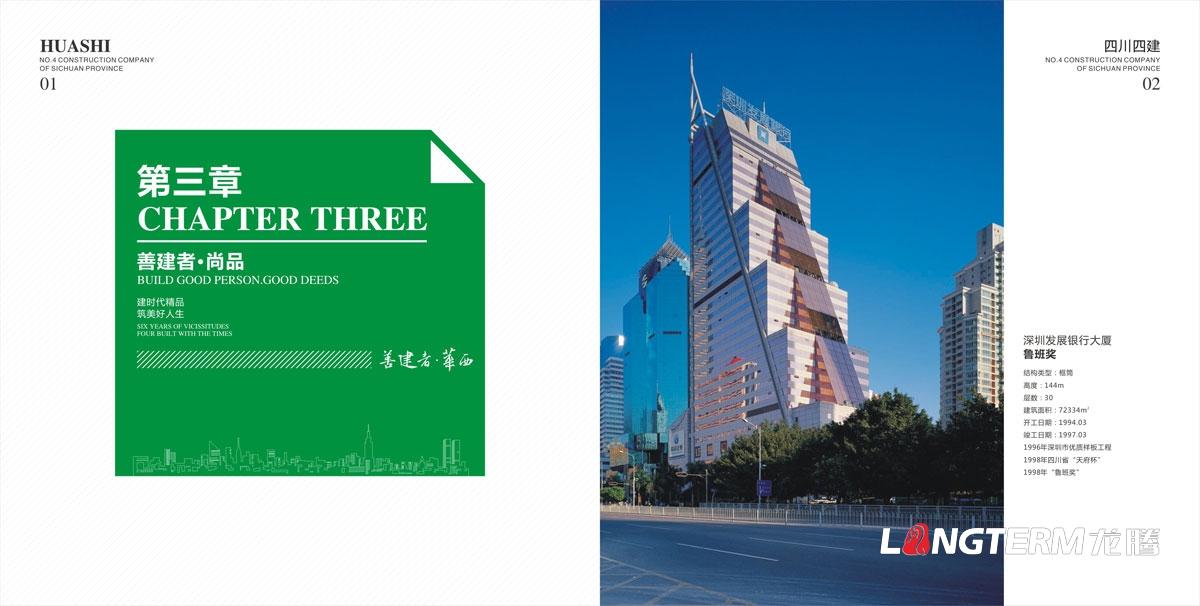 四川省第四建筑工程公司宣传画册设计|华西建设企业品牌形象宣传册设计公司
