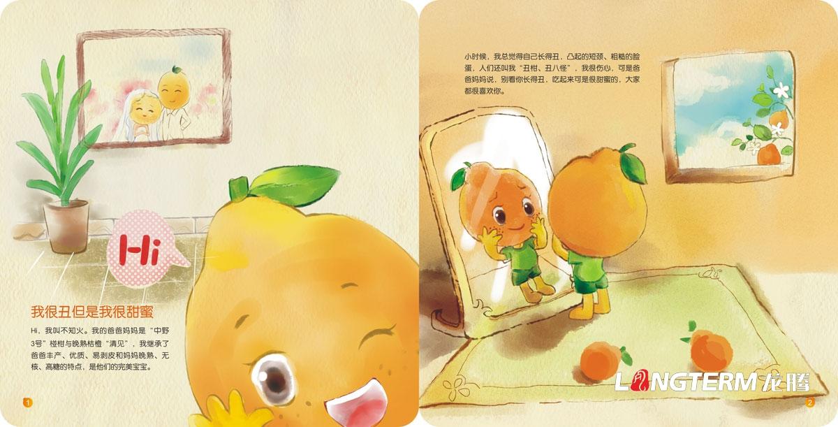 丹棱不知火桔橙手绘画册设计|丹棱水果不知火爱媛自荐书宣传册设计