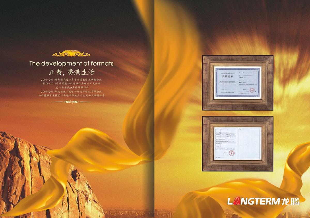 正黄集团宣传画册设计|遂宁正黄置业发展有限公司建筑企业品牌形象宣传册设计